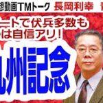 【競馬ブック】北九州記念 2021 予想【TMトーク】(栗東)