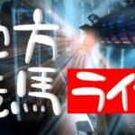 かずちゅーの地方競馬ライブ 園田、名古屋競馬を攻める 2021.8.18(レース映像は無いよ)