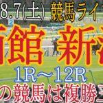 【競馬ライブ予想】 2021.8.7 (土) 函館 新潟 1R~12R ライブ予想&実況!土曜の競馬は複勝三昧!