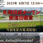 2021/8/7 札幌日経オープン 新潟日報賞  他函館5レースから実況ライブ!