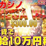 あっという間にオンラインカジノに2万円入金で時給10万利益獲得【ノニコム】