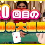【オンラインカジノ/オンカジ】220回目の奇跡!? 100円から20万円の大勝利の予感!?