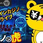 #291【オンラインカジノ ライブ中継 📹・inワンダーカジノ】オリンピック鑑賞しながらライブ🥇