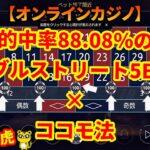 #293【オンラインカジノ ルーレット🎯】検証!的中率88.08%のダブルストリート5ベット×ココモ法試してみた!