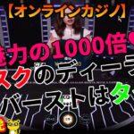 #296【オンラインカジノ|ブラックジャック🃏】魅力の1000倍♥でも、リスクのディーラー3枚バーストはタイのBJ|QUANTUM BJ