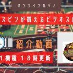 【オンラインカジノ】選べる3種のFS! vol.044 GOBLINS & GEMSTONES