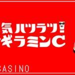再アップ【ボンズカジノ】300スタート!元気いっぱい回しましょうね!b!!!