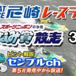 「スポーツニッポン杯争奪 第31回しらなみ賞競走」 3日目