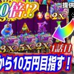 【オンラインカジノ】3万円から10万円を目指す!第一話