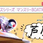 【ボートレースライブ】芦屋ヴィーナスシリーズ  4日目  1~12R