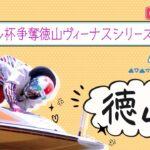 【ボートレースライブ】徳山ヴィーナスシリーズ  4日目  1~12R