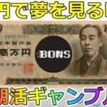 【#4】ゼロから始めるボンズ生活!$1000利確を旅!$100入金でどれだけ戦えるのか?!【2021年8月】
