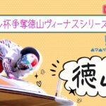 【ボートレースライブ】徳山ヴィーナスシリーズ  5日目  1~12R