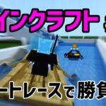 【ゲーム】マインクラフト(5)ボートレースで勝負するぞ!