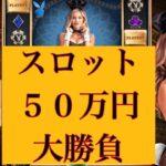 【50万円スロット勝負】オンラインカジノスロット実践(プレイボーイゴールド)