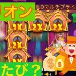 【オンラインカジノ】ドックハウス ミリオン再び? 500回転チャレンジ!!