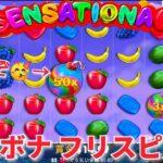 ×500 Sweet Bonanza スイボナ BIG WIN オンラインカジノ【フリースピン購入ダイジェスト 】 #3