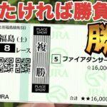 【競馬に人生賭けた大勝負】5000円から始めた勝負で勝ちまくり!?【ギャンブル中毒】【検証】