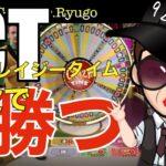 【遊び人系】50s'GORYU 【オンラインカジノ】よし!クレイジータイムでお小遣いを稼ごう!