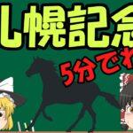 【ゆっくり】5分でわかる!札幌記念2021【競馬】