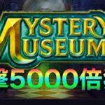 【カジノフライデー】オンラインカジノ 精神と時のスロット#5!!出るか5000倍配当!?