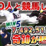 『競馬』生配信の視聴者さん600人でWIN5挑戦したら奇跡が起きました