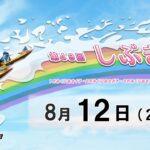 第49回しぶき賞  2日目 8:00~15:00