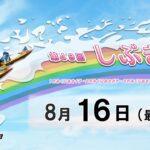 第49回しぶき賞  最終日 8:00~15:00