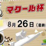 マクール杯  最終日 8:00~15:00