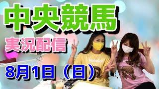 【中央競馬】実況配信 桃萌、琥珀の買い目公開『函館・新潟』8月1日(日)
