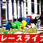 8/11ボートレース桐生 公式レースライブ