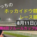 【ホッカイドウ競馬】8月11日(水)門別競馬レース展望~第8回フルールカップ(H3)