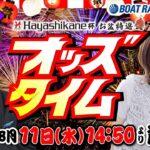 8/11(水)【準優勝戦】Hayashikane杯 お盆特選【ボートレース下関YouTubeレースLIVE】