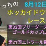 【ホッカイドウ競馬】8月12日(木)門別競馬レース展望~第33回ブリーダーズゴールドカップ(JpnⅢ)・第21回エトワール賞(H3)
