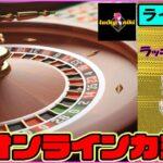 8月13回目 【オンラインカジノ】【ラッキーニッキー】