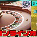 8月14回目 【オンラインカジノ】【コニベット】