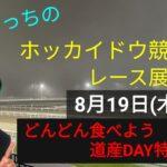 【ホッカイドウ競馬】8月19日(木)門別競馬レース展望~どんどん食べよう道産DAY特別