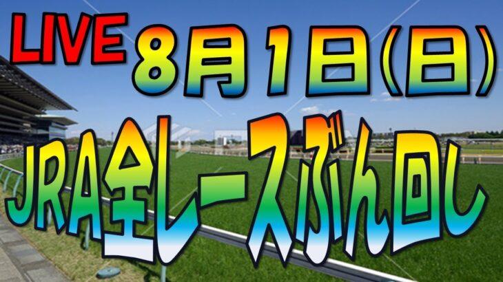 8/1(日)【中央競馬ライブ配信】JRA全レースぶん回し生配信!今日のメインはクイーンS!