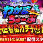 8月22日(日)[準優勝戦] デイリースポーツ杯【わかまちゅーぶTHE若松ガチ予想TV】