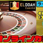 8月23回目 【オンラインカジノ】【エルドア】