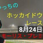 【ホッカイドウ競馬】8月24日(火)門別競馬レース展望~モーリス・プレミアム