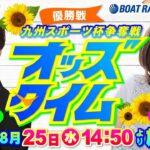 8/25(水)【優勝戦】九州スポーツ杯争奪戦【ボートレース下関YouTubeレースLIVE】