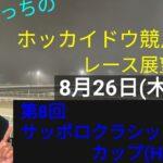 【ホッカイドウ競馬】8月26日(木)門別競馬レース展望~第8回サッポロクラシックカップ(H2)