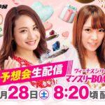 【8月28日】ヴィーナスシリーズ第10戦 マンスリーBOATRACE杯~あしやんTVレース予想生配信!~
