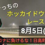 【ホッカイドウ競馬】8月5日(木)門別競馬レース展望+第28回マイルグランプリ(SII)展望