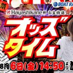 8/6(金)【初日】Hayashikane杯 お盆特選 【ボートレース下関YouTubeレースLIVE】