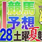 """【競馬AI予想】8月28日 土曜 """"夏"""" 競馬「AI馬券_YOSHIO」全レース予想"""