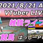 地方競馬ライブ AI実況VTuberライブ (はっしープロデューサー雑談)3会場同時配信中