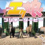 ARKで競馬をするぞ!!13人で賭け事に狂っていこう!!蛇喰たろ子。【ARK実況 KingdomEvolved Ragnarok Live #9】