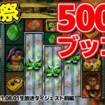 🤖【高額BET】kaekae華麗なる復帰祭!?(前編)【オンラインカジノ】【stake kaekae】